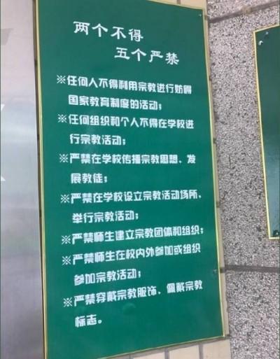 不能信教!中國為管控思想 強迫小學生簽名抵制宗教