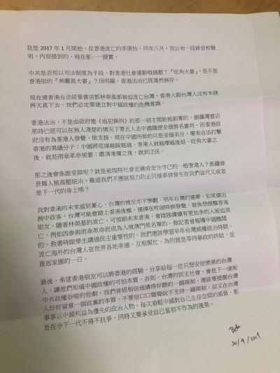 接受台灣基進專訪 香港流亡書店店長:一國兩制徹底失敗