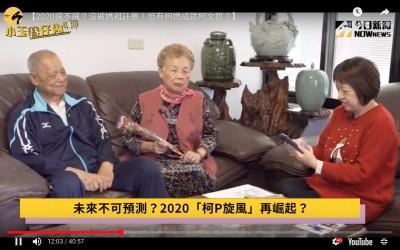 難得開金口 柯P爸爸:我不贊成兒子選總統