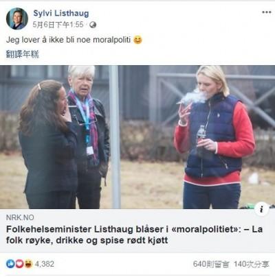 「應允許人們抽菸」言論惹議 挪威衞生部長拒當「道德警察」
