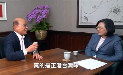 蔡、蘇品茗台灣好茶 拒讓中國茶透過「自經區」矇混傾銷