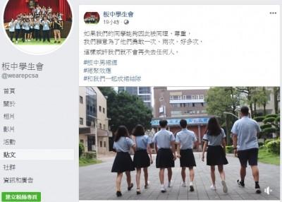 「板中男裙週」推新影片 盼不再失去任何人