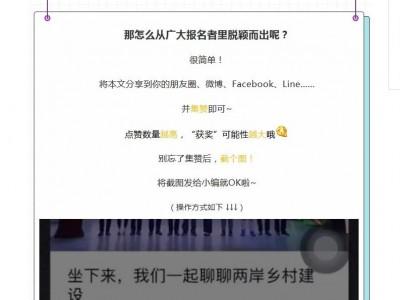 要報名者散佈統戰文章 中國把台灣青少年當網軍