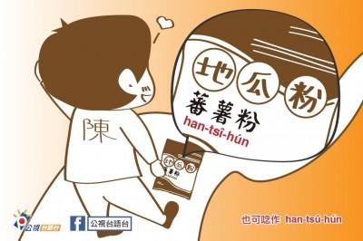 公視小編推「韓極混」台語教學 網友:韓粉要去接你下班了