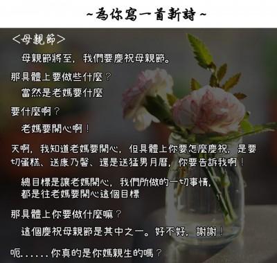 內政部小編撿到槍 母親節新詩竟採「韓式跳針體」