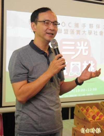 朱立倫反對「兩個中國」 綠委:戳破藍營「九二共識」騙局