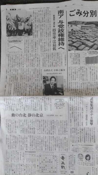 《讀賣新聞》專文報導賴清德「台灣自立 日美協力」