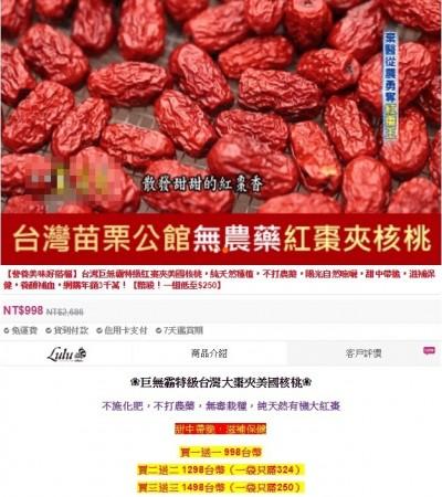 臉書一頁式廣告標榜台灣青農產品 寄來的卻是劣質中國貨