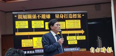 中科標案滾雪球 黃國昌再爆不只量身打造標案還調降KPI