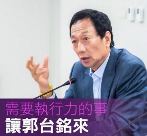 韓國瑜想在高雄當總統 郭董要他記住對高雄的承諾