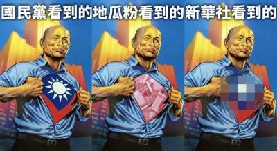 誰看到的韓國瑜?這7張「PS圖層遮色片複習」被推爆
