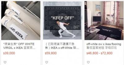 嚇傻! 民眾今早瘋搶IKEA聯名地毯 網路轉賣價竟飆漲到7萬
