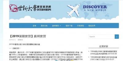 宣傳一國兩制 中國拉台生到大灣區暑期實習