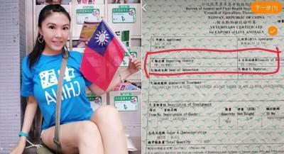 申請檢疫被氣炸!劉樂妍:台灣從來不是我的國家