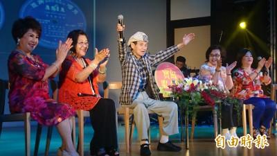 92歲寶島歌王文夏鹽水開唱 四姊妹同台高歌