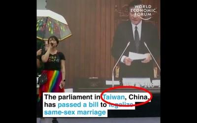 WEF影片讚台灣同婚卻冠「中國」 遭推特網友群起撻伐