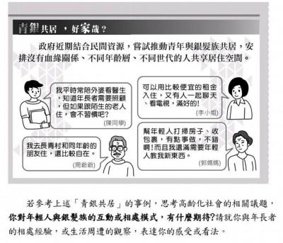 國中會考》作文考高齡化 補教師憂:又現爺奶「死亡潮」