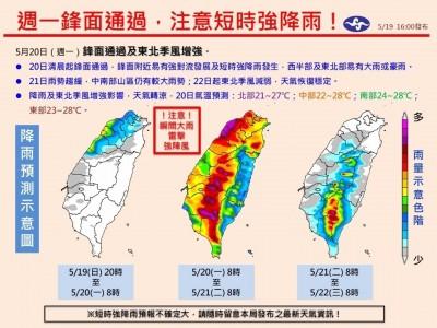 一張圖看懂降雨趨勢 氣象局:週一西半部恐有豪雨