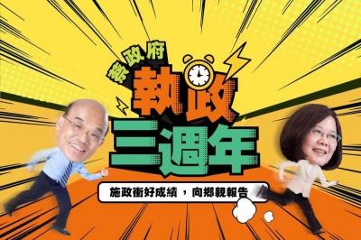 蔡英文、蘇貞昌列6點施政有成 強調囡仔有未來