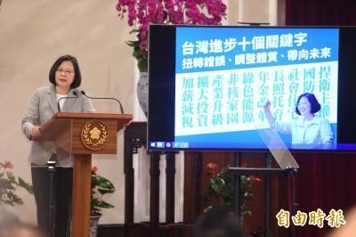影音》執政3週年 蔡英文:3年有成 下一任將舉辦台灣博覽會