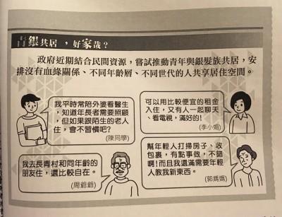 國中會考「青銀共居」 公民老師周威同:出題值得喝采
