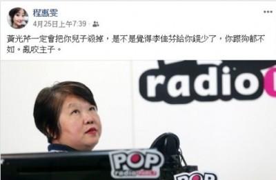蔣萬安、黃光芹被中國網軍恐嚇 身分若查出將實施境管