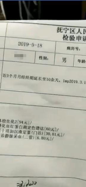 中國醫院超狂健檢 男抽血檢驗「驗出月經來了」