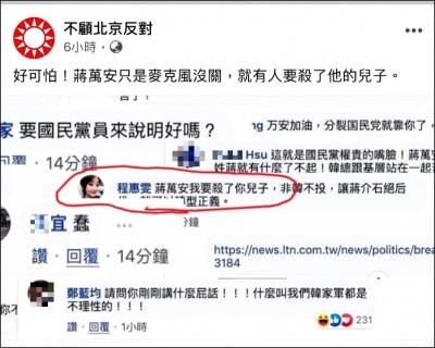警認證「中國網軍亂台」 反串韓粉恐嚇黃光芹、蔣萬安