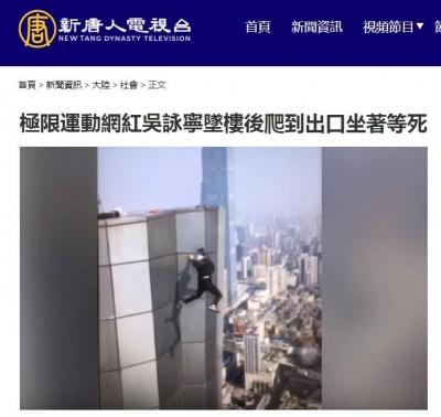 中國攀高網紅墜亡 直播平台判賠14萬