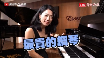 一千萬的鋼琴聽得出來嗎? 考驗聽力的時候又到啦