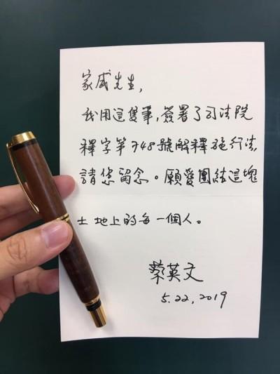 簽署同婚法案之筆送給祁家威  小英:願愛團結每個人