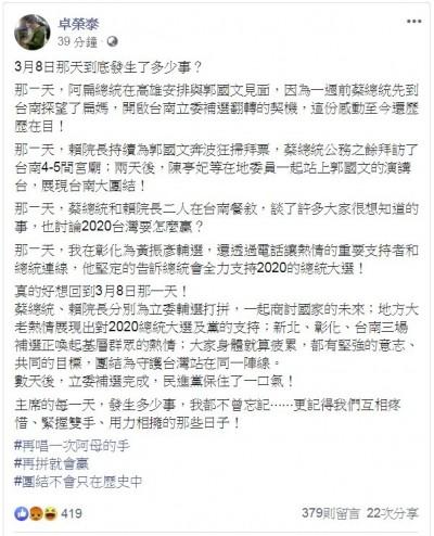 關鍵3月8日那天蔡、賴到底做了啥? 黨主席卓榮泰解密