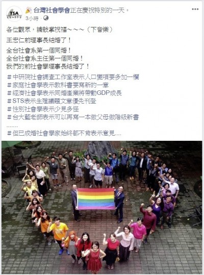 同婚合法上路首日 中山大社會系主任王宏仁登記結婚