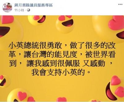 蔡政府改革讓世界看到台灣 蔣月惠:我會支持小英!