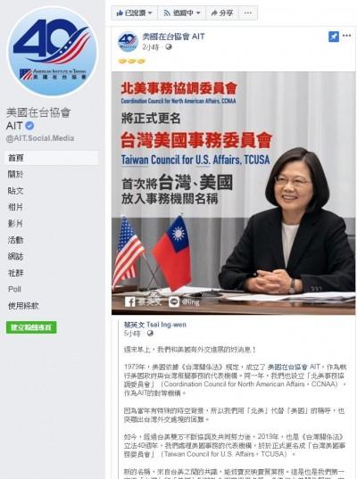 驚艷網友!小英發文賀台美關係突破 AIT臉書「置頂」分享