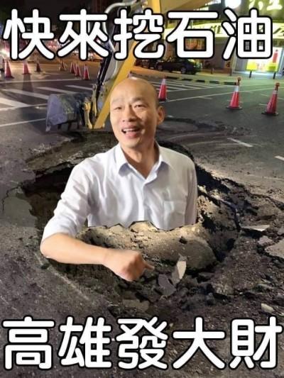 若初選沒過會不會脫黨?網友笑稱:韓國瑜不敢啦