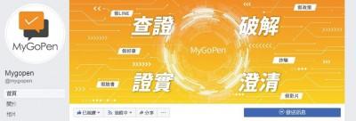 查核平台遭捲入「美的」黑幕 MyGoPen:並非事實