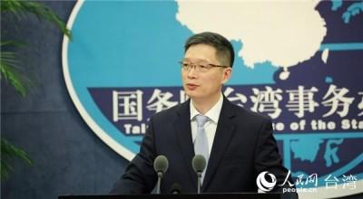 2020是台灣最後的一次選舉? 國台辦反罵小英:碰瓷、騙選票