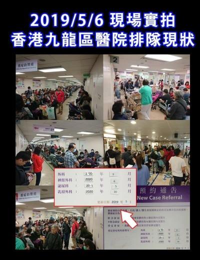 香港醫療慘況現況...病患住院沒床位睡走廊 看診排隊擠到爆