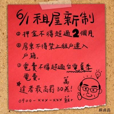 租屋族有保障 蘇貞昌宣布3大新制6月上路