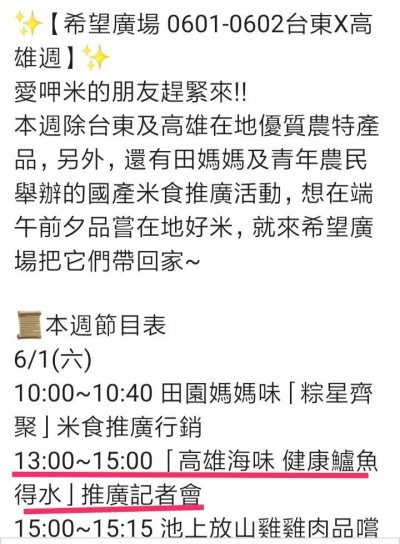 被控硬插活動讓韓國瑜「路過」凱道造勢 高市海洋局否認