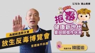 韓國瑜「放生」反毒博覽會 黃捷批翹班選總統