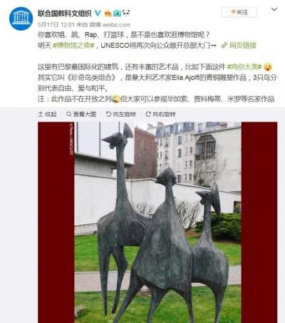 低俗!聯合國科教文組織微博 發文「雞你太美」被罵翻