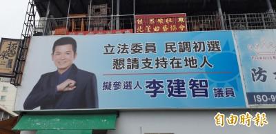沒有第3人!國民黨台東立委提名 確定李建智、張志明拚民調