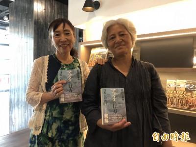 從現代視點描繪牡丹社事件 日本作家花費4年心血出書