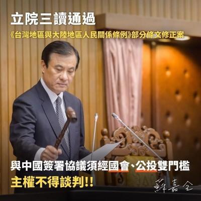 兩岸簽政治協議設門檻 立法院長:免於承受國家主權遭到出賣的恐懼