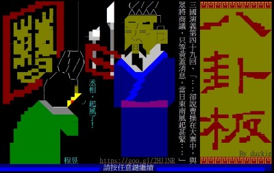 國際發大財? PTT顯示IP來源 香港及日本韓粉現身