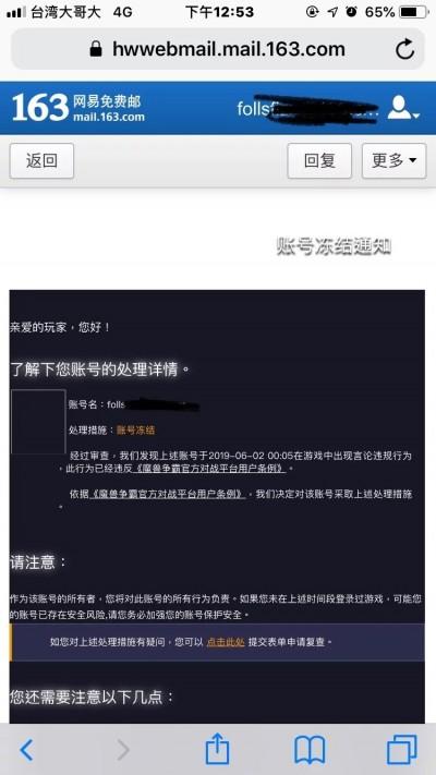 男大生玩中國線上遊戲 手滑送出「維尼」帳號遭凍結