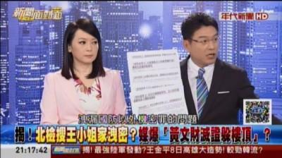 「王小姐」疑雲 謝震武點「這件事」:檢方要不要查?