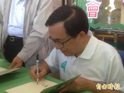 陪伴父親出席簽書會  陳致中痛批韓國瑜落跑